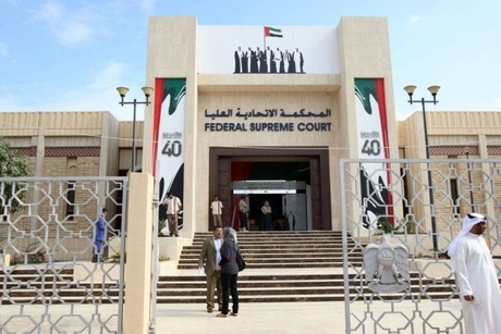 UAE's $43m Federal Supreme Court building to open in 2019