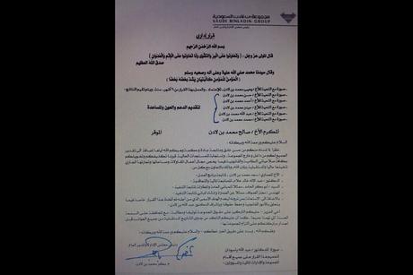 Screenshot: Bakr Bin Laden letter to SBG (Arabic)