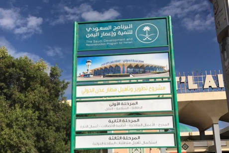 Saudi's SDRPY reviews construction projects in Yemen's Aden
