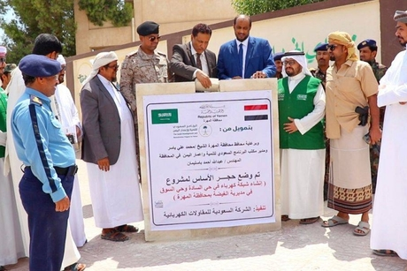 SDRPY rolls out electrical grid revamp project in Yemen's Al-Maha