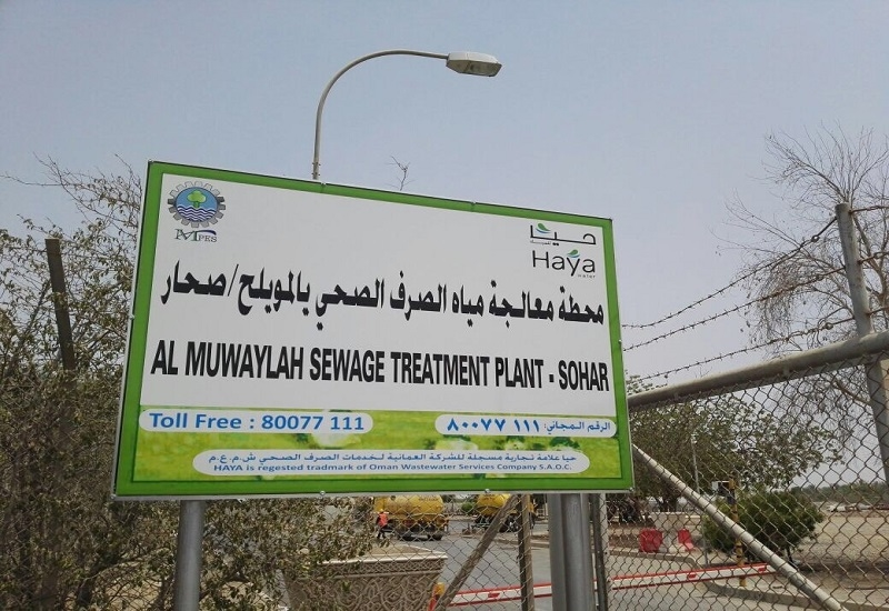 Haya Water has taken over Sohar's wastewater assets [image: ONA].