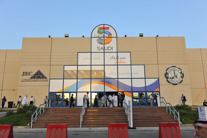 Entrance to the Jeddah Centre for Foums & Events.