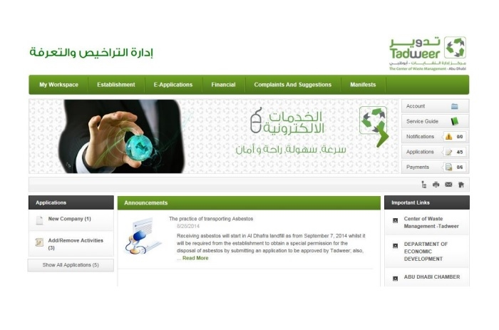 Tadweer has launched the second edition of its e-Services platform. [Representational image]
