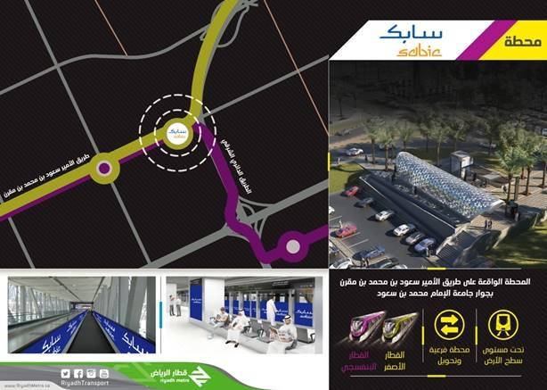 Sabic's Riyadh Metro station will serve Al-Imam Muhammad Ibn Saud Islamic University and Princess Noura University [image: ada.gov.sa].