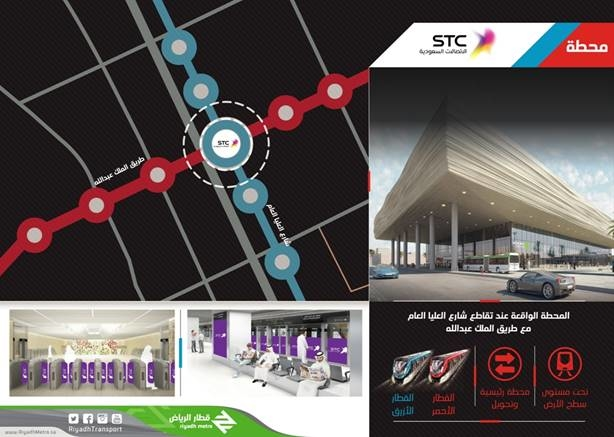 STC will name the Riyadh Metro station located at the intersection of Al Olaya Street with King Abdullah Road [image: ada.gov.sa].