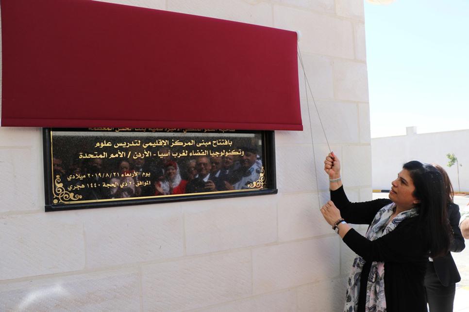 Princess Sumaya unveiled the facility.