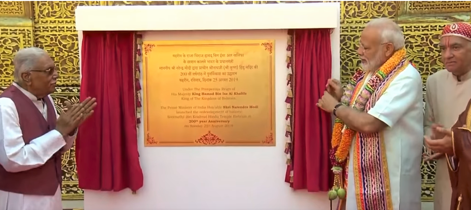 PM Modi unveiled the revamp of Manama's Hindu temple.