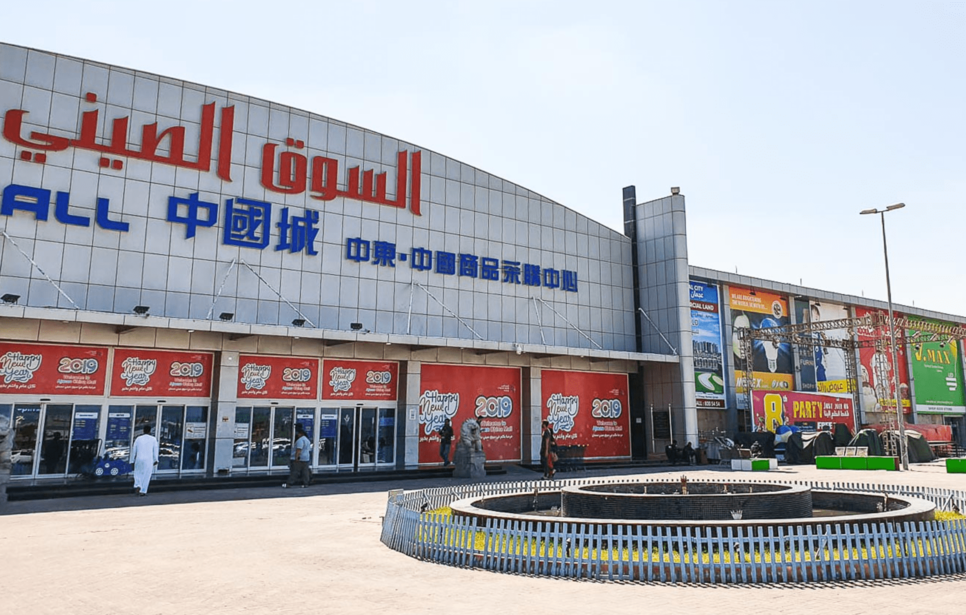 Ajman Free Zone announces $1.6m fund to support China Mall