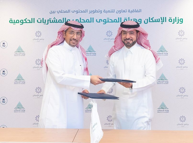 Sakani inks MoU to include local materials in housing, infra projects