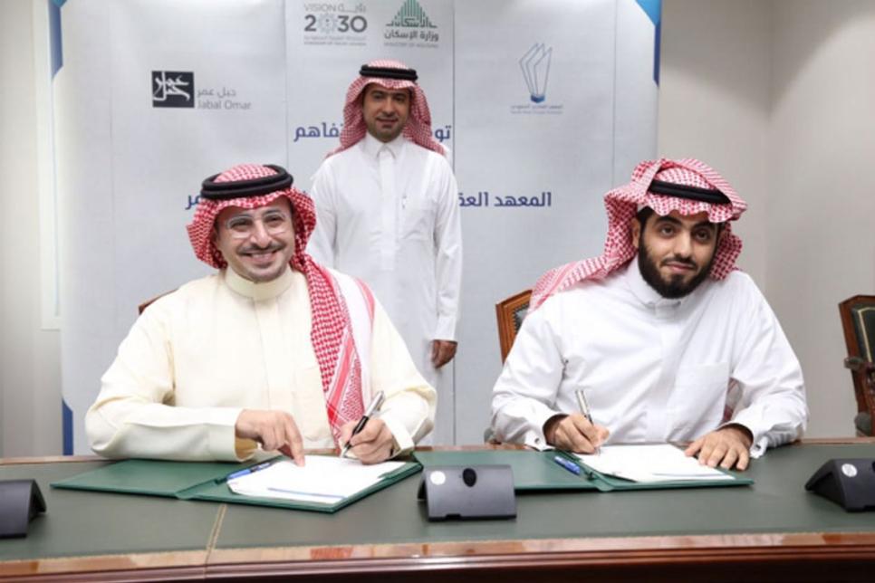 Saudi Real Estate Institute and Jabal Omar Development Co ink MoU