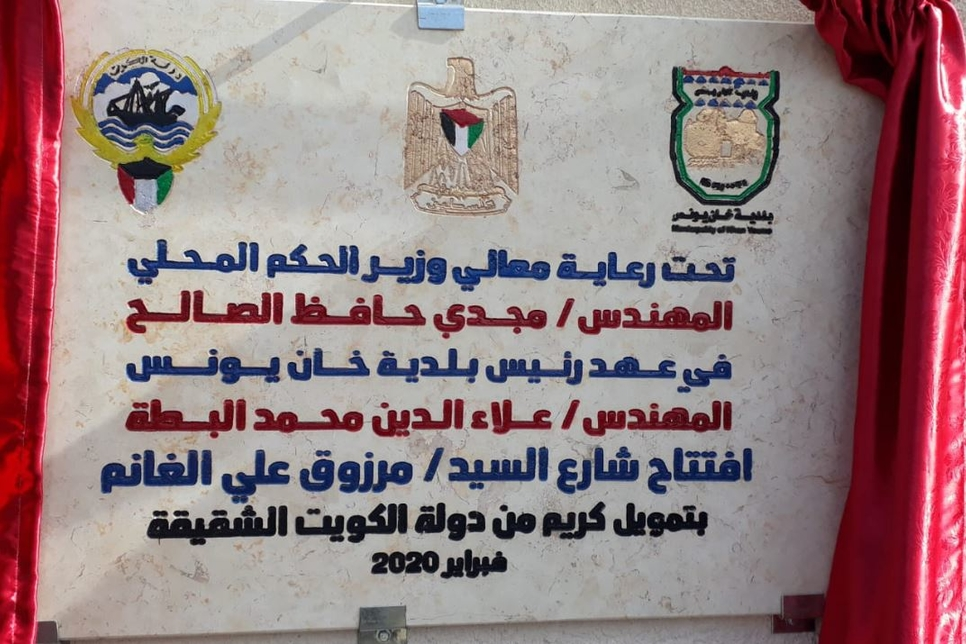 Road in Gaza, part of $8m Kuwaiti-funded projects, named after Amir